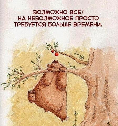 Возможно всё! ))