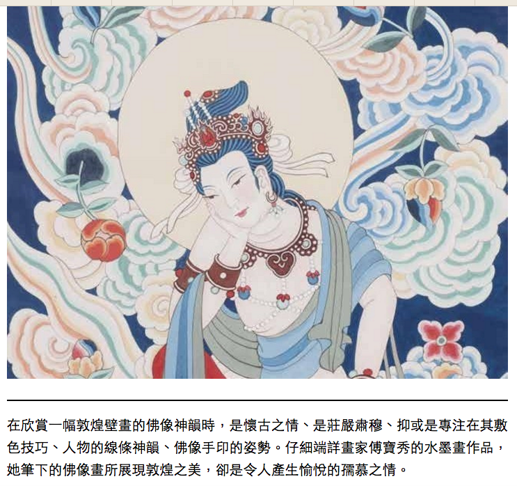 重現敦煌之美 藝術家 傅寳秀  The most famous artist Ms Fu Baoxiu to reproduce the beauty of Dunhuang Caves.