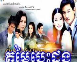 [ Movies ] Domlai Besdoung ละคร ค่าของคน - Khmer Movies, Thai - Khmer, Series Movies