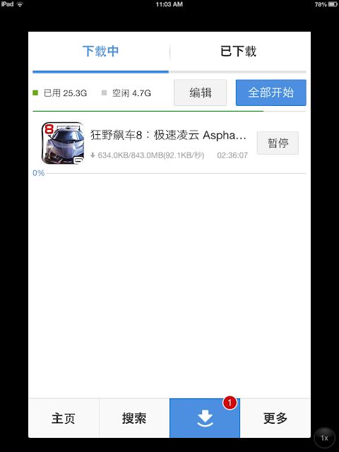 تحميل برامج الأيفون و الأيباد مجانا بدون جيلبريك   شرح كامل IMG_1147.PNG