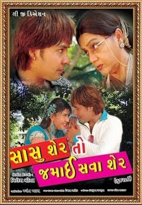 Shasu Sher To Jamai Shava Sher (2010) - Gujarati Movie