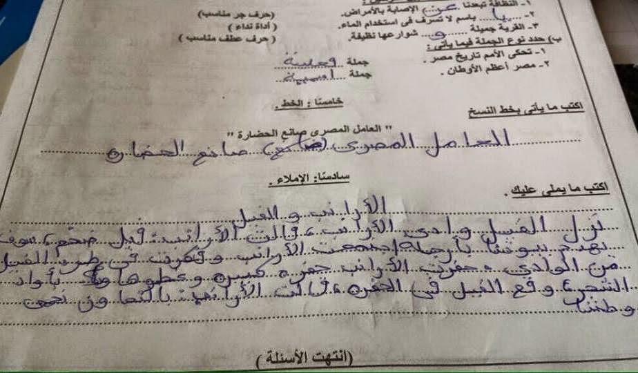 امتحانات ابناؤنا فى الخارج الدور الاول 2015 للصف الثالث الابتدائى السفارة المصرية بالكويت 11011097_911988088844968_7486413864134877108_n