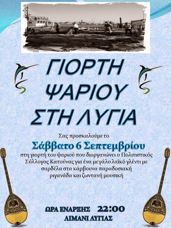 ΓΙΟΡΤΗ ΨΑΡΙΟΥ