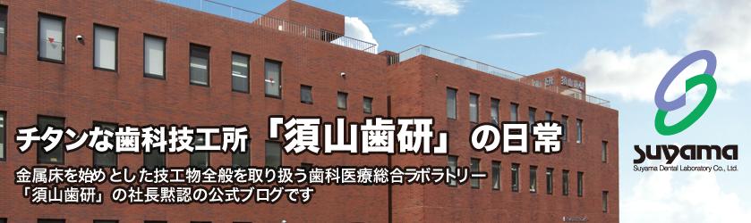 チタンな歯科技工所「須山歯研」の日常