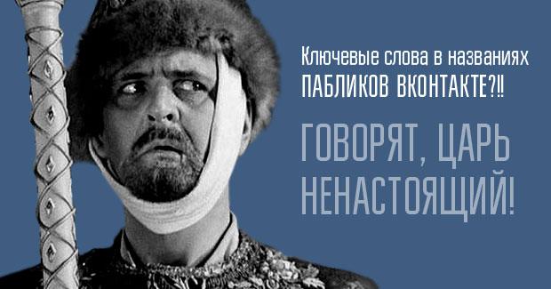 Ключевые слова в названиях пабликов ВКонтакте