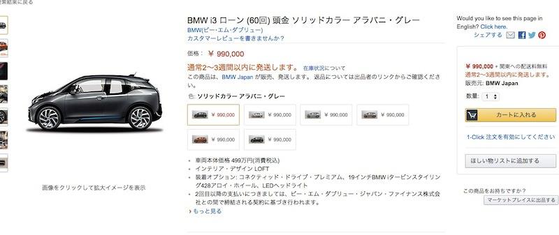 Amazonが「BMW i3」の販売を開始!