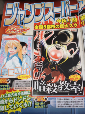 Assassination Classroom, Actu Japanime, Japanime, Jump Super Anime Tour 2013, Shueisha, Weekly Shonen Jump,