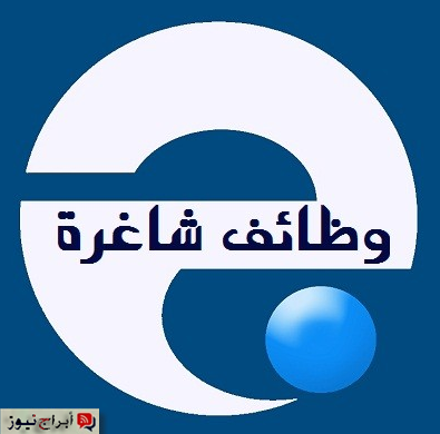 اعلان توظيف الجزائر 2015