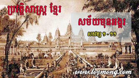 Khmer History: Period Before Angkor (1-11)