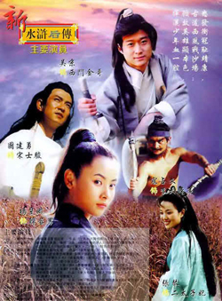 Hau Thuy Hu VTC1 1997 movie poster