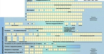 Больничный лист Зюзино анализ крови и медиаторов что это