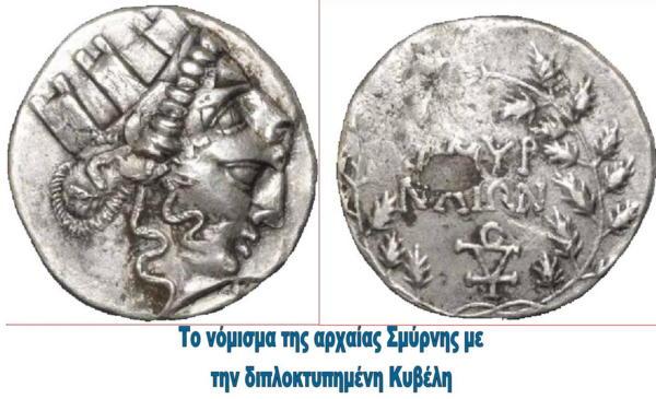 Το κακέκτυπο νόμισμα της αρχαίας