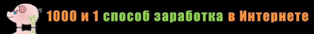 1000 и 1 способ заработка в Интернете
