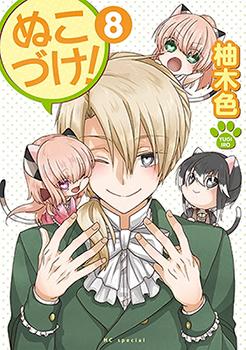 Nukoduke! Manga