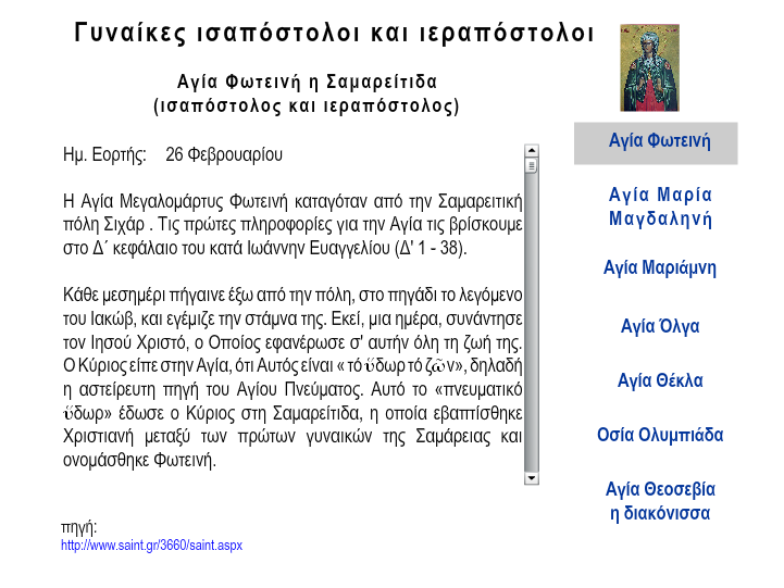 http://ebooks.edu.gr/modules/ebook/show.php/DSGL-A106/116/900,3358/Extras/Html/kef3_en33_gynaikes_isapostoloi_popup.htm