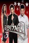 האלופה עונה 3 פרק 3
