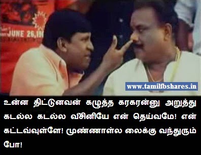 396 x 306 jpeg 32kB, MY Reaction in Tamil: Vadivelu Theivame fb ...