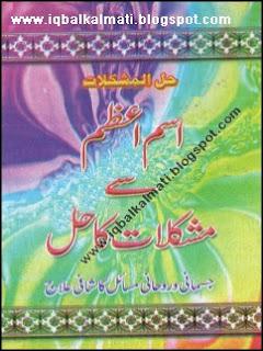 Ism e Azam se Mushkilat ka Hal PDF Urdu Book