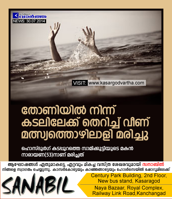 Kanhangad, Drown, Boat accident, Kerala, Sea, Narayana, Fisherman drowned