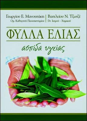 Φύλλα Ελιάς-Ασπίδα Υγείας