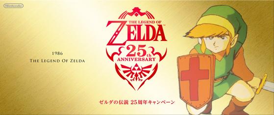 The Legend of Zelda, 25th Anniversary