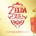 La Légende de Zelda, 25ème anniversaire (MAJ)