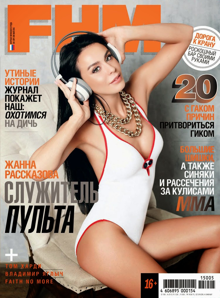 Janna Rasskazova - FHM Russia, May 2015