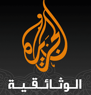 تردد الجزيرة الوثائقية aljazeera documentary افلام وثائقيه على النايل سات 2016