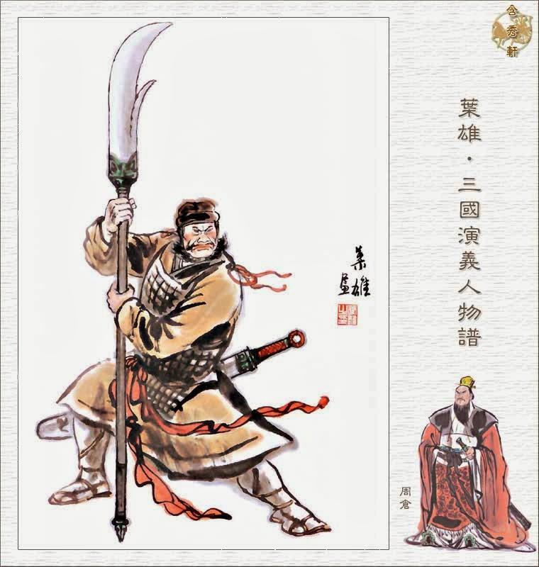 จิวฉองเป็นทหารคนสนิท คอยแบกง้าวมังกรเขียวให้กวนอู