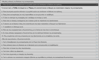 http://anoixtosxoleio.weebly.com/uploads/8/4/5/6/8456554/rwmaikh_aftokratoria_metamorfvsh.swf