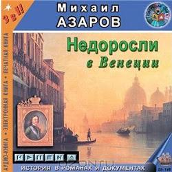 Недоросли в Венеции. Михаил Азаров — Слушать аудиокнигу онлайн