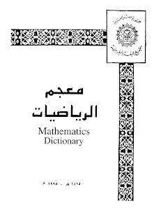 معجم الرياضيات pdf