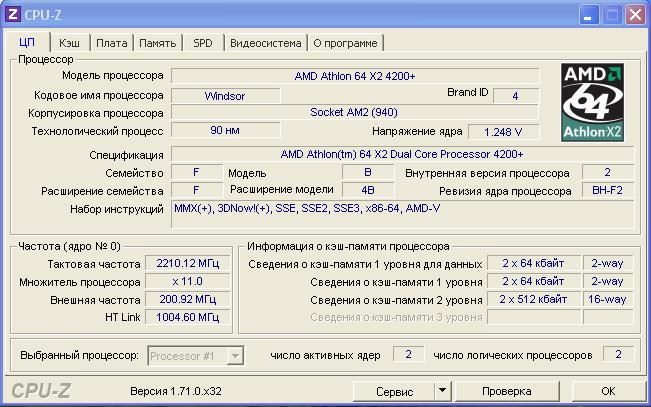 CPU-Z технические характеристики AMD Athlon 64 X2
