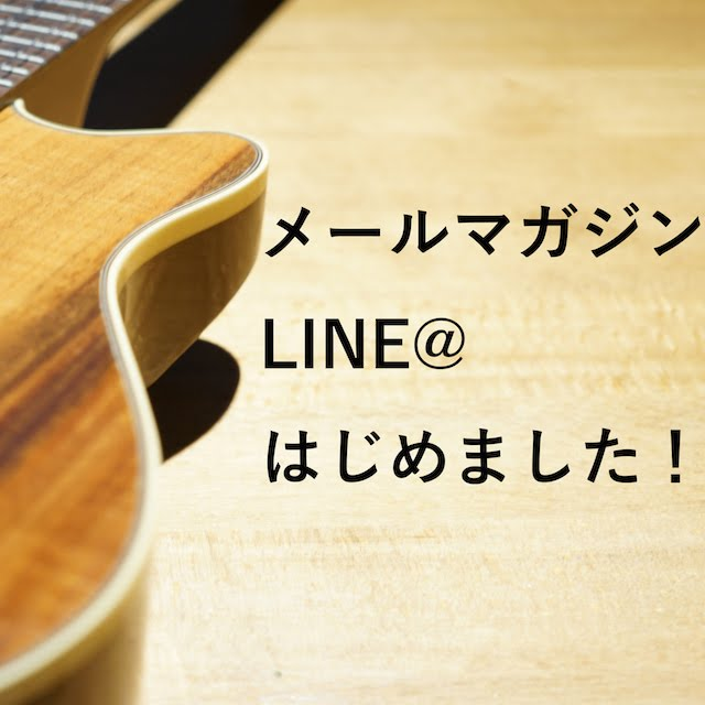 メールマガジン・LINE@はじめました!