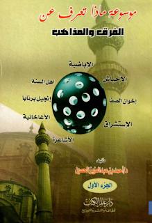 حمل كتاب موسوعة ماذا تعرف عن الفرق والمذاهب - أحمد بن عبد العزيزالحصين