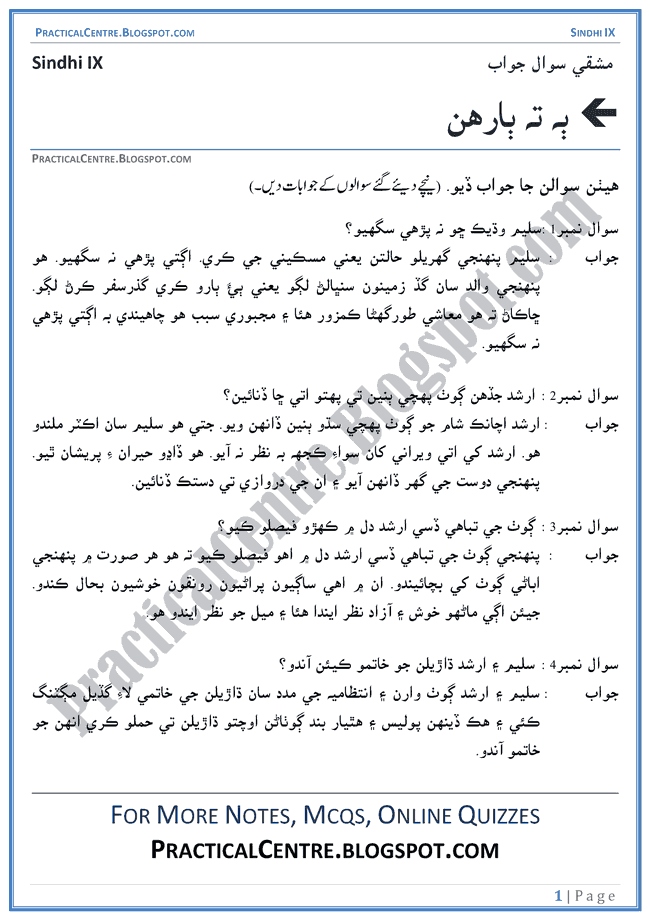 ek-or-ek-gyarah-question-answers-sindhi-notes-ix