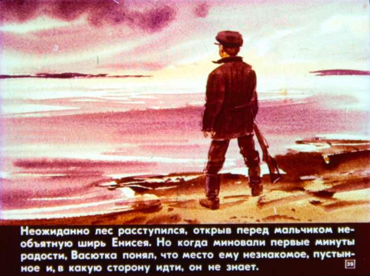рассказ васюткино озеро что рассказывает писатель о рыбной ловле