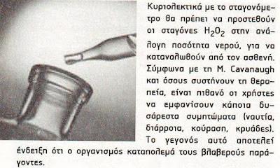 diaforetiko.gr : stagones ΟΞΥΖΕΝΕ: Η άγνωστη θαυματουργή θεραπεία που μας κρύβουν οι επιστήμονες και οι φαρμακευτικές εταιρείες!