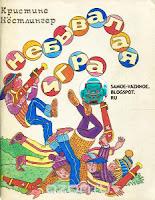 Детская книга СССР Кристина Нестлингер Небывалая игра 1986 год советская старая из детства