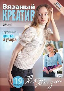 Журнал Вязаный креатив