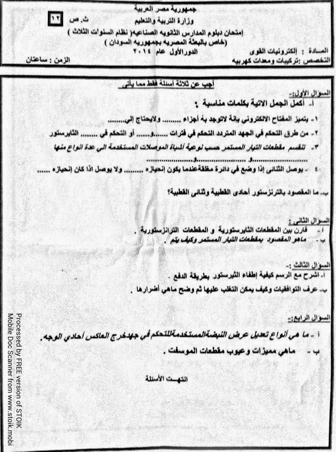 السودان 2014 - ورقة امتحان الكترونيات القوى دبلوم ثانوى صناعى السودان (تخصص تركيبات ومعدات كهربية) %D8%A7%D9%84%D9%83%D8%AA%D8%B1%D9%88%D9%86%D8%A7%D8%AA