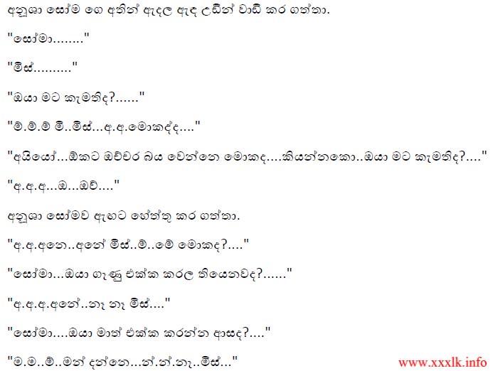 april 2012 sinhala wela katha and wala katha stories sinhala wal