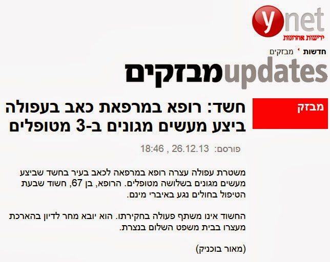 http://www.ynet.co.il/articles/0,7340,L-4470093,00.html