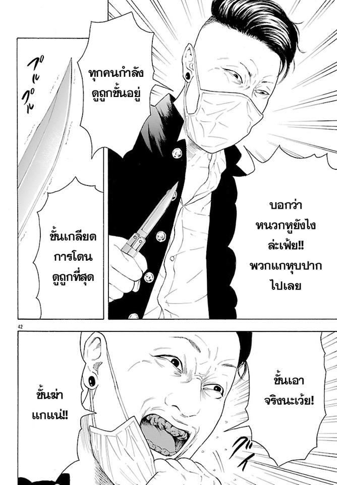 Crows Explode ตอนที่ 2 TH แปลไทย