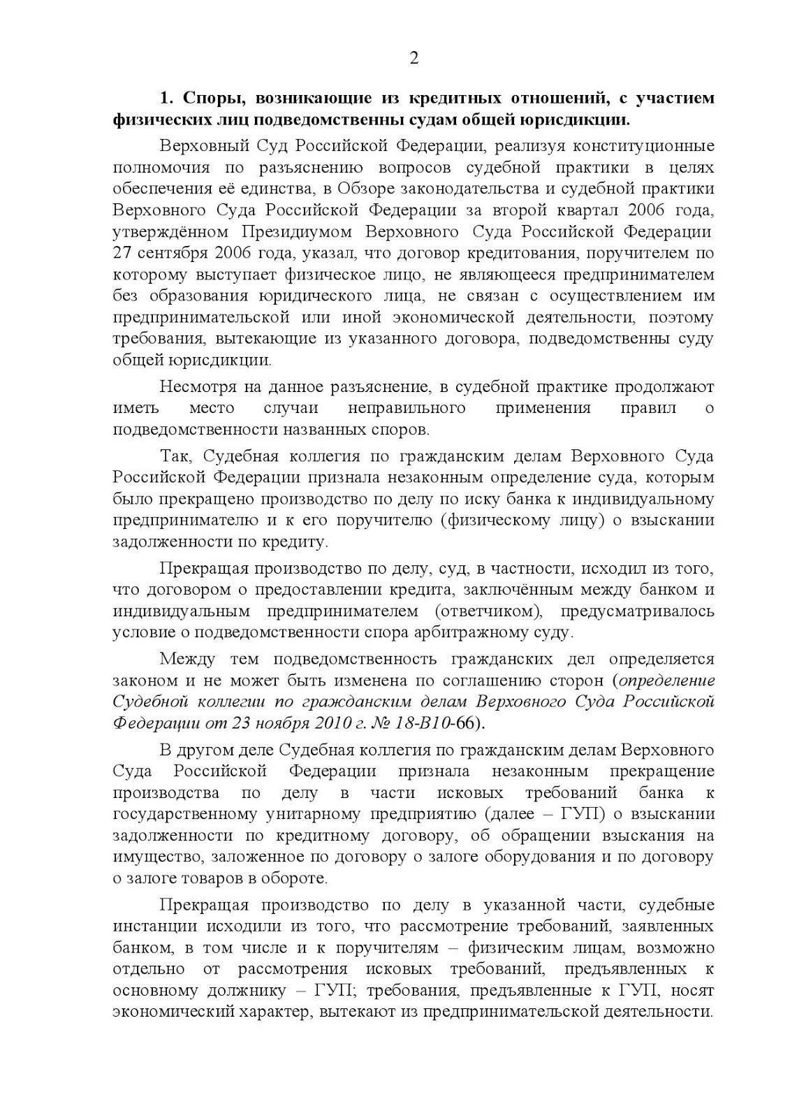 Обзор судебной практики по делам связанным со взысканием алиментов на