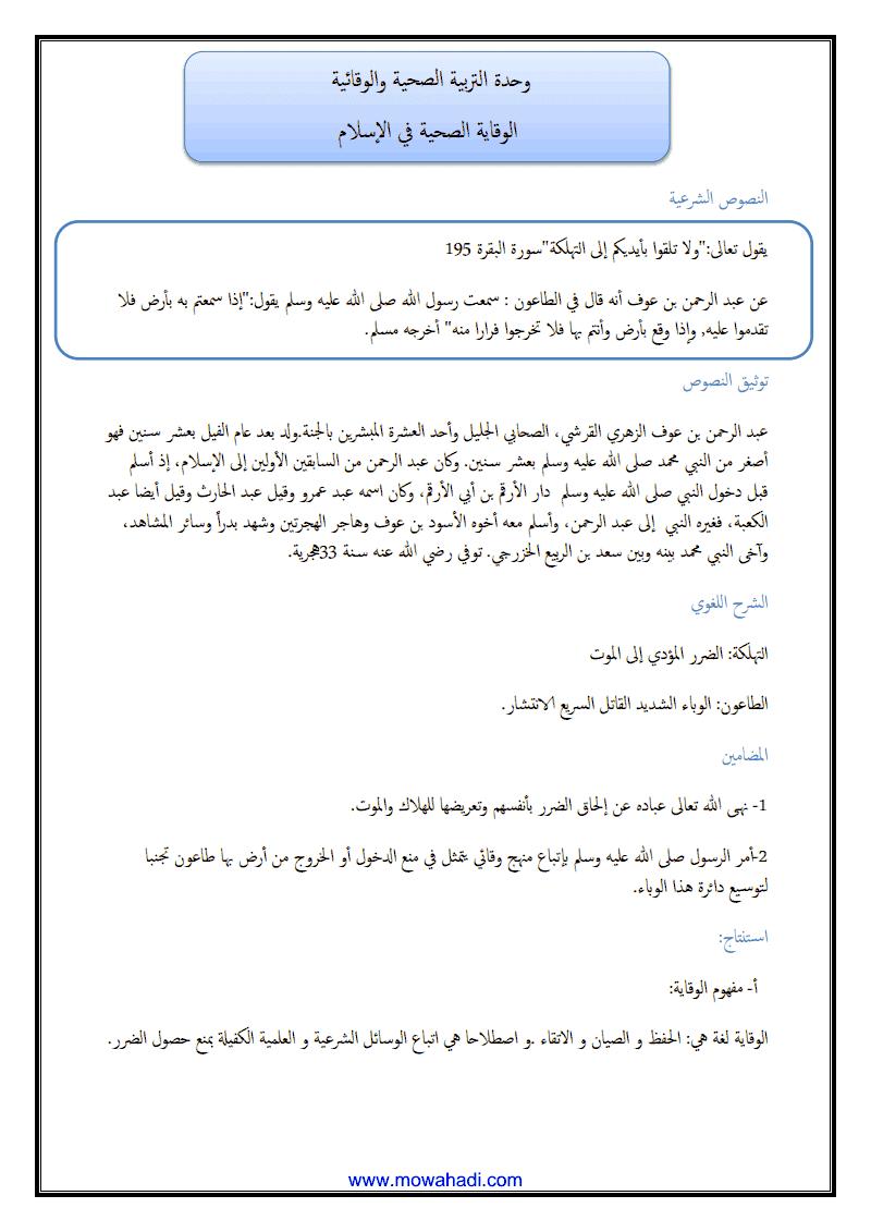الوقاية الصحية في الاسلام