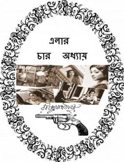 bangla movie elar char adhyay download