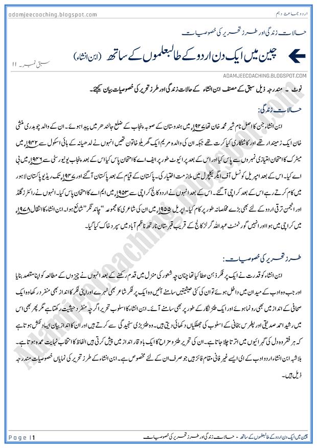 cheen-main-ek-din-urdu-kay-talibilmon-kay-sath-halat-e-zindagi-urdu-10th