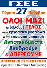 24ωρη Γενική απεργία