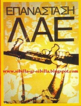 48 χρόνια από την ημέρα που ο Ανδρέας Παπανδρέου ίδρυσε το ΠΑΚ...